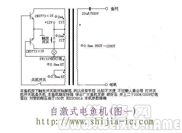 实用的电鱼机电路图大全: 31213248.jpg